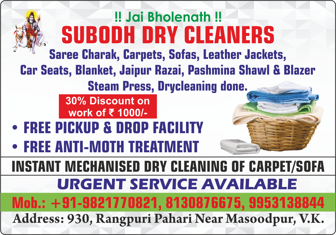 SUBODH DRY CLEANERS